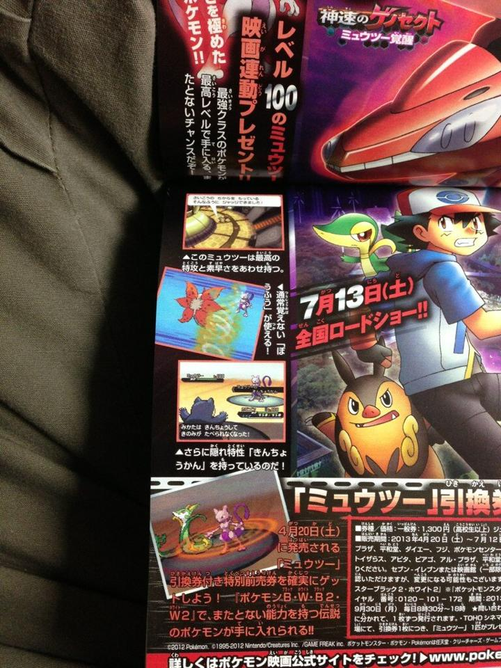 corocoro new mewtwo leak