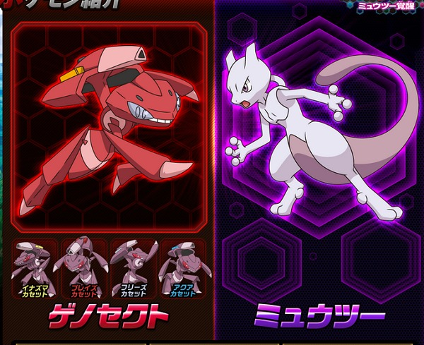 New Mewtwo