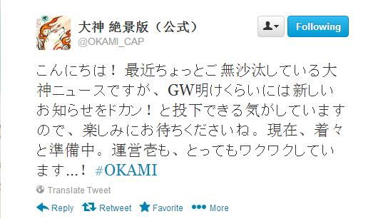 okami news2