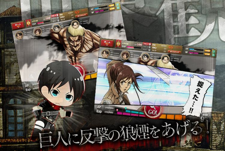 AttackOnTitanOnline1
