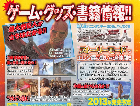 attackontitan3dsscan1