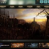 Dark-Souls-II-Site