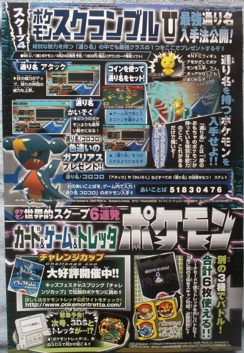 New Pokemon Rumble U Information - VGU